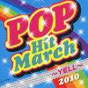 2010 ポップ・ヒット・マーチ(CD)
