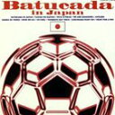 Cinnamon/Batucada in Japan(オンデマンドCD)(CD)