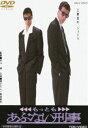 もっともあぶない刑事(期間限定) ※再発売(DVD)
