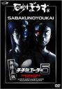 砂ぼうず -無修正版- 5(初回限定版)(DVD) ◆20%OFF!