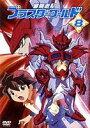 冒険遊記プラスターワールド 8(DVD) ◆20%OFF!