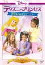 ディズニープリンセス 夢見るパジャマ・パーティー(DVD)