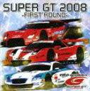 《送料無料》(オムニバス) スーパーGT 2008 -ファースト・ラウンド-(CD)