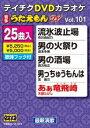 テイチクDVDカラオケ うたえもんW(101) 最新演歌編(DVD)