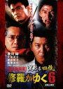 修羅がゆく6 東北激闘篇(DVD)
