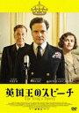 英国王のスピーチ [DVD]