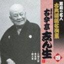 古今亭志ん生[五代目] / 火焔太鼓/黄金餅 [CD]