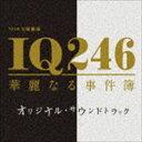《送料無料》(オリジナル・サウンドトラック) TBS系 日曜劇場 IQ246〜華麗なる事件簿〜 オリジナル・サウンドトラック(CD)