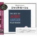 其它 - ジャック・ルーシェ(p)/プレイ・バッハ〜ジャック・ルーシェ・ベスト・セレクション(SHM-CD)(CD)