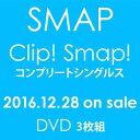 SMAP/Clip! Smap! コンプリートシングルス(初回仕様)(DVD)