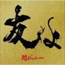 """関ジャニ∞ / 友よ(47ツアーオフィシャル""""BOY""""Tシャツ付き盤)"""