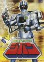 機動刑事 ジバン VOL.4 [DVD]