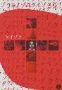 《送料無料》ケイゾク DVDコンプリートBOX(DVD)