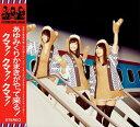 あゆみくりかまき/あゆみくりかまきがやって来る!クマァ!クマァ!クマァ!(通常盤)(CD)