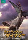 楽天ぐるぐる王国 楽天市場店ウォーキング WITH ダイナソー スペシャル:海の恐竜たち DVD(DVD)