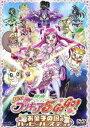 映画 Yes!プリキュア5GoGo! お菓子の国のハッピーバースデイ♪【通常版】(DVD) ◆20%OFF!