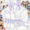 《送料無料》(オムニバス) 吉田拓郎トリビュート 結婚しようよ(CD)