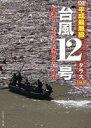 台風12号 タラス(DVD)