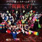 アリス十番/スチームガールズ/仮面女子(CD)