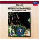 古典 - ベルナルト・ハイティンク(cond)/マーラー: 交響曲第5番(SHM-CD)(CD)