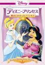 ディズニープリンセス 魔法にかかったプリンセス(DVD)