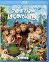 クルードさんちのはじめての冒険(Blu-ray)