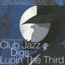 (オムニバス) クラブ・ジャズ・ディグス・ルパン三世(CD)