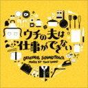 《送料無料》菅野祐悟(音楽)/ウチの夫は仕事ができない オリジナル・サウンドトラック(CD)