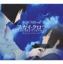 川井憲次(音楽) / SOUND of The Sky Crawlers [CD]