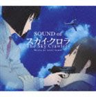 <strong>川井憲次</strong>(音楽) / SOUND of The Sky Crawlers [CD]