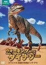ウォーキング WITH ダイナソー スペシャル:伝説の恐竜ビッグ・アル DVD(DVD)