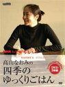 NHKきょうの料理 高山なおみの四季のゆっくりごはん(DVD) ◆20%OFF!