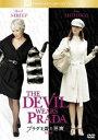 プラダを着た悪魔 <特別編>(DVD) ◆20%OFF!