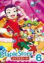 メイプルストーリー Vol.6 [DVD]