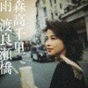 森高千里 / 雨/渡良瀬橋 CD