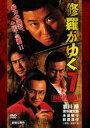 修羅がゆく7 四国烈死篇(DVD)