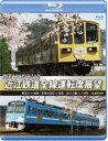 開業120周年記念 近江鉄道全線運転席展望【ブルーレイ