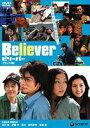 Believer デラックス版(DVD) ◆20%OFF!