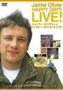 エントリーで全品ポイント5?14倍!3月2日am9時59分迄 ジェイミー・オリヴァーのハッピー・デイズ・ライブ!(DVD) ◆20%OFF!