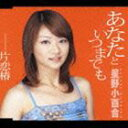 ���ɴ�� / ���ʤ��Ȥ��ĤޤǤ⡿������ [CD]
