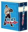 《送料無料》マイ★ボス マイ★ヒーロー DVD-BOX(DVD) - ぐるぐる王国 楽天市場店
