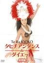 【最大半額決算セール!】 タヒチアンダンスdeダイエット 応用編(DVD) ◆25%OFF!