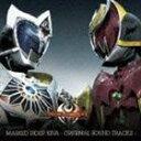 《送料無料》斉藤恒芳(音楽)/仮面ライダー キバ オリジナルサウンドトラック2(CD)