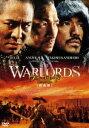 ウォーロード/男たちの誓い 完全版(DVD) ◆20%OFF!