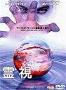 霊視(DVD) ◆20%OFF!