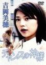 ハピ割!25%OFF!チャンスの神様 吉岡美穂(DVD) ◆25%OFF!