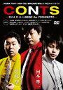 河本準一 岩尾望 井上裕介 / CONTS(DVD)