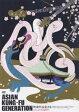 ショッピングKUNG-FU ASIAN KUNG-FU GENERATION/映像作品集2巻(DVD)