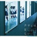 欅坂46/世界には愛しかない(TYPE-C/CD+DVD)(CD)