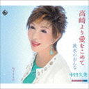 中田久美/高崎より愛をこめて/流氷のおんな/女ですもの(CD)